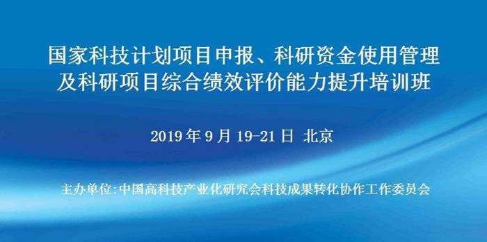 9月19-21日北京.png