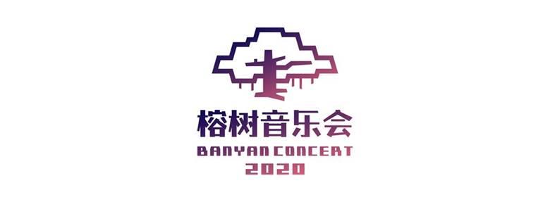 榕树音乐会2020 推文图片 第2场 20201024_榕树音乐会介绍.jpg