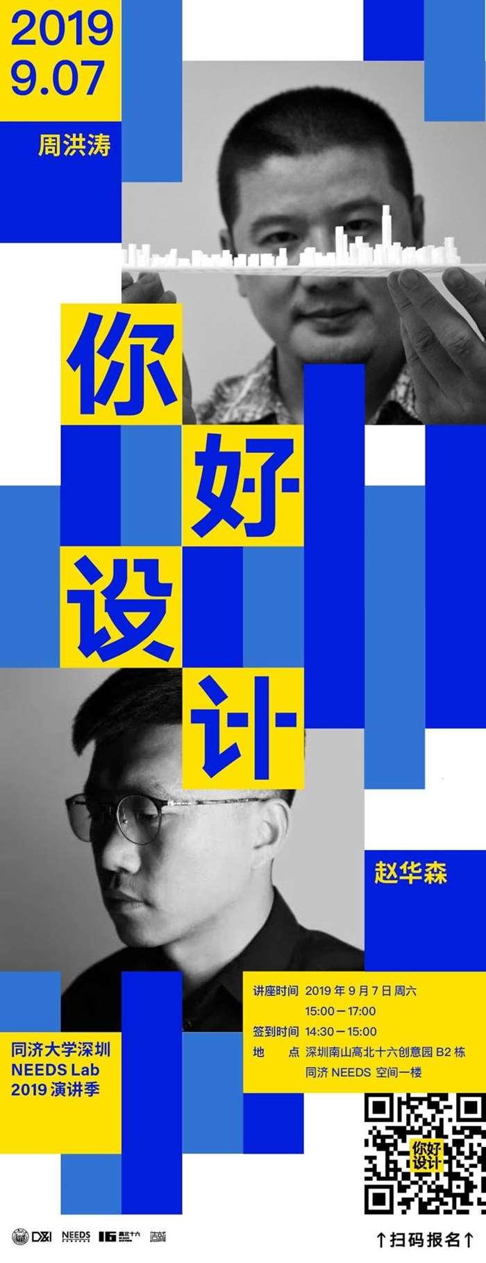 0907_01_WeChat推广海报.png