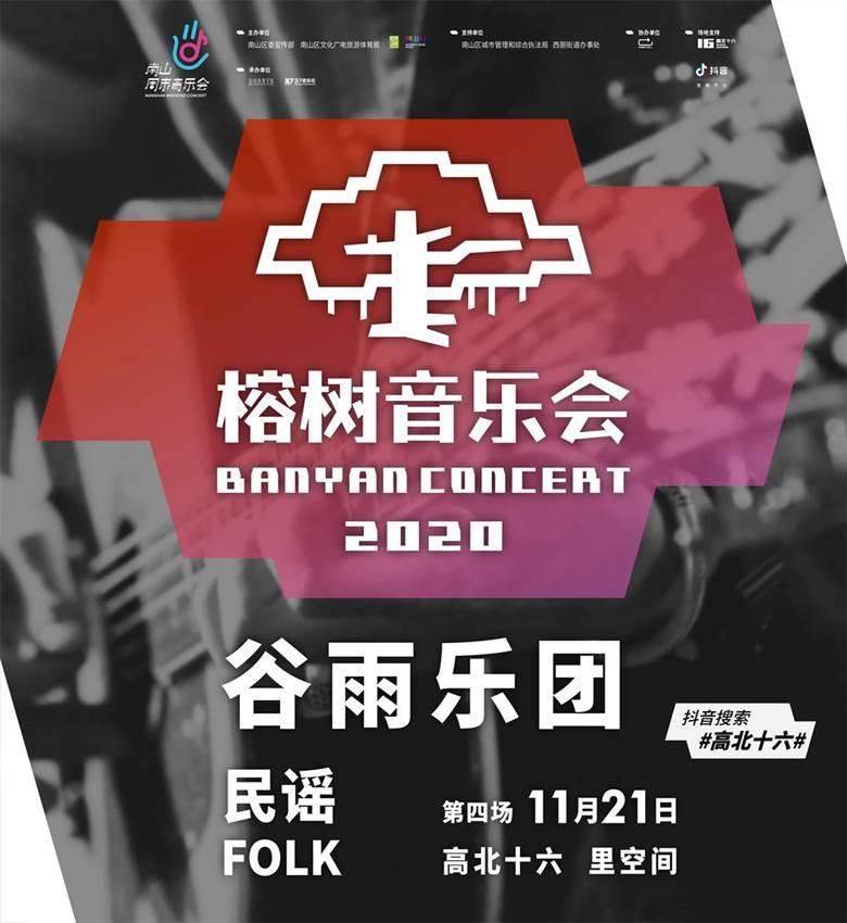 榕树音乐会2020 推文图片 第4场 20201121_推文主视觉.jpg
