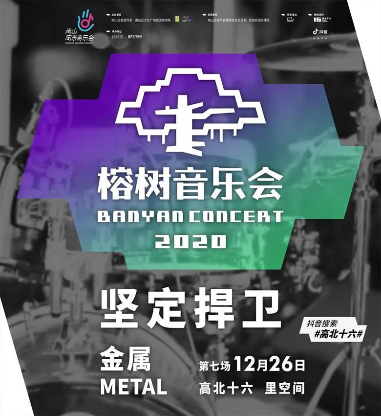 榕树音乐会2020 推文图片 第7场 20201226_推文主视觉.jpg