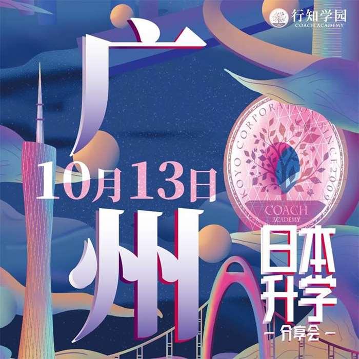 1013广州-01.jpg