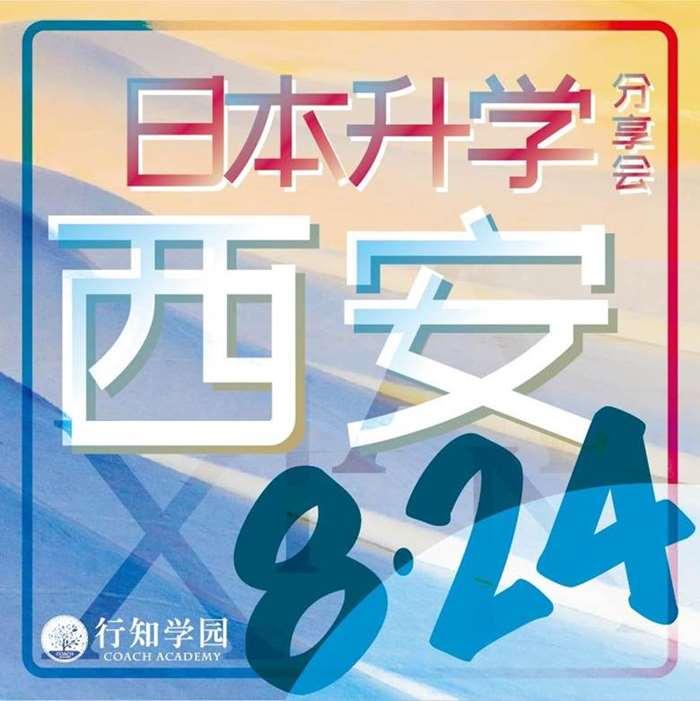 0824 西安讲座-01.jpg
