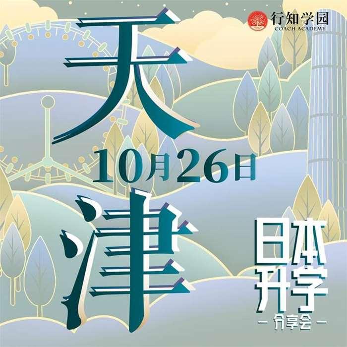 1026天津-01.jpg