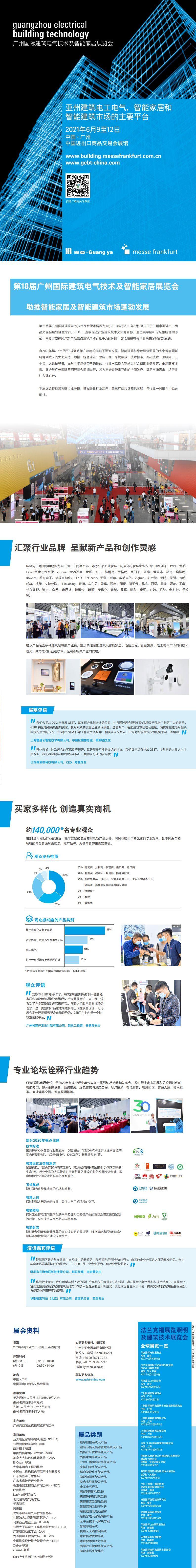 GEBT21 Brochure sc 李媛_0.png
