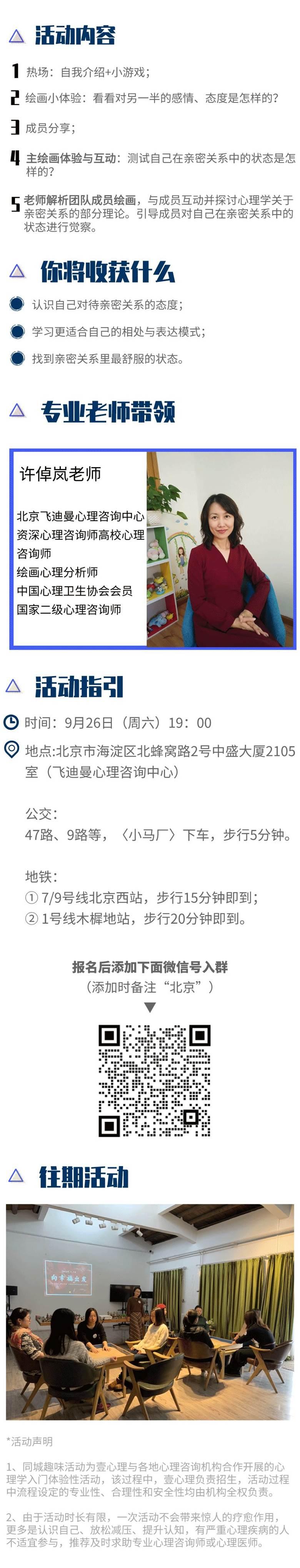 北京飞迪曼活动行.png