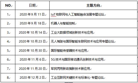 同期会议日程0828央地.png
