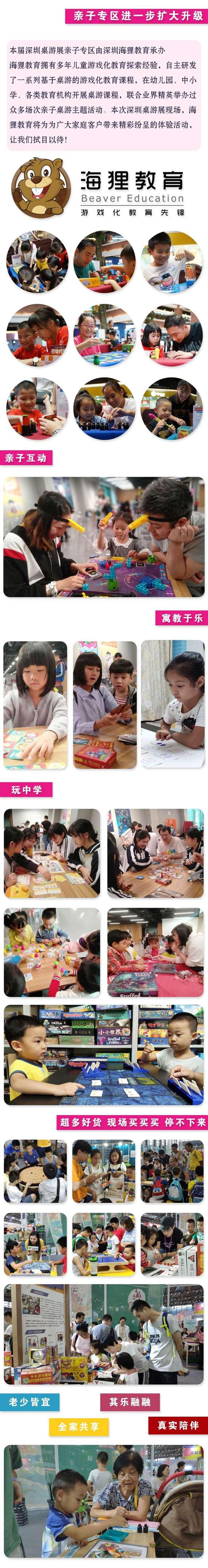 深圳桌游展 – 2.jpg