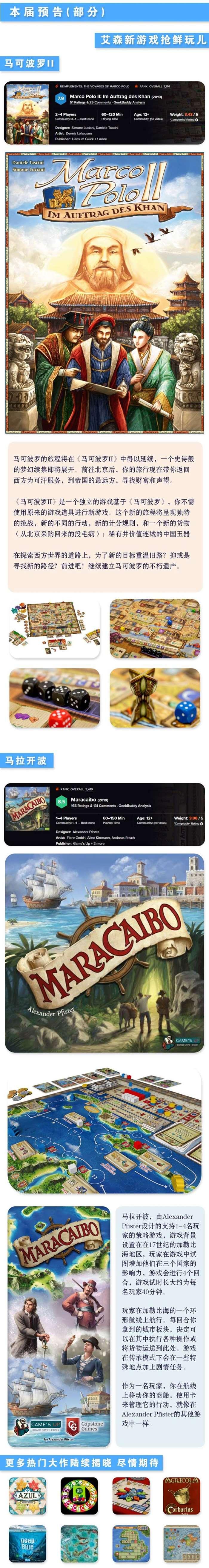 深圳桌游展 – 1.jpg