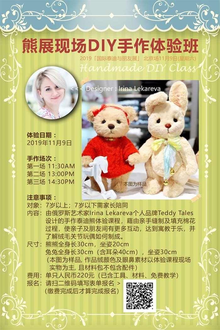 Class_2019_DIY_Beijing.jpg