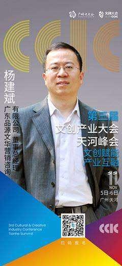 楊建斌-廣東品源文華營銷咨詢有限公司 董事總經理_副本.jpg