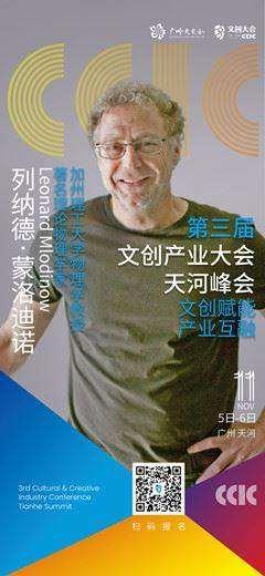 列纳德·蒙洛迪诺-著名理论物理学家、加州理工大学物理学教授、科普畅销书作家、编剧_副本.jpg