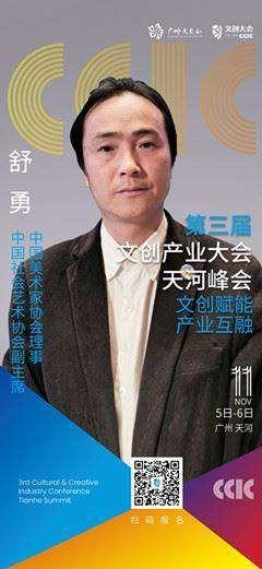 舒勇—中国社会艺术协会副主席、中国美术家协会理事_副本.jpg