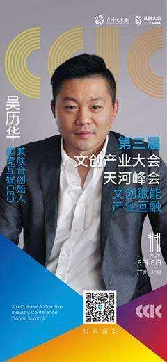 吴历华—超竞互娱CEO兼联合创始人_副本.jpg
