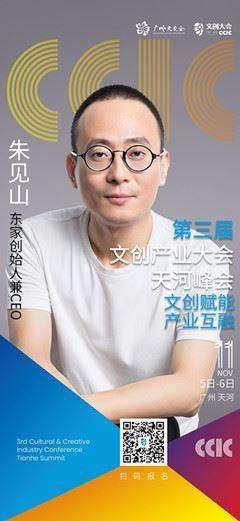 朱見山-東家創始人兼CEO_副本.jpg