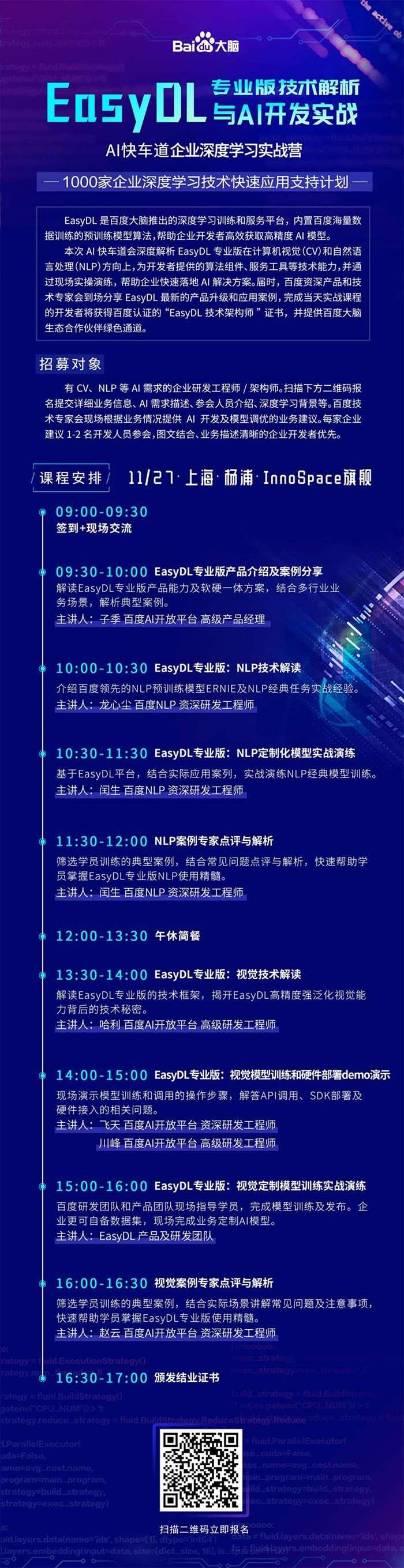 EasyDL专业版技术揭秘与实践应用11.27(午休).jpg