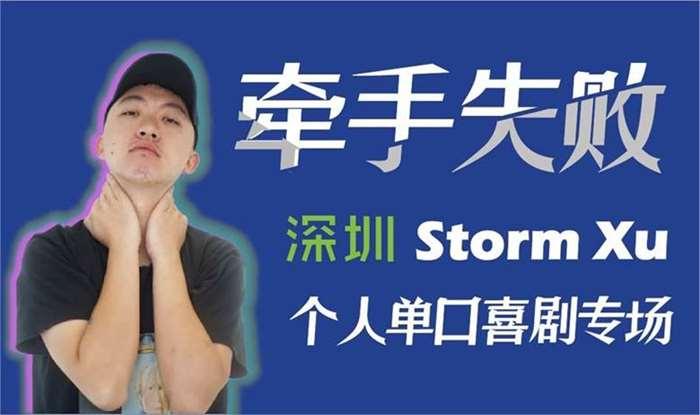 storm转曲-03.jpg