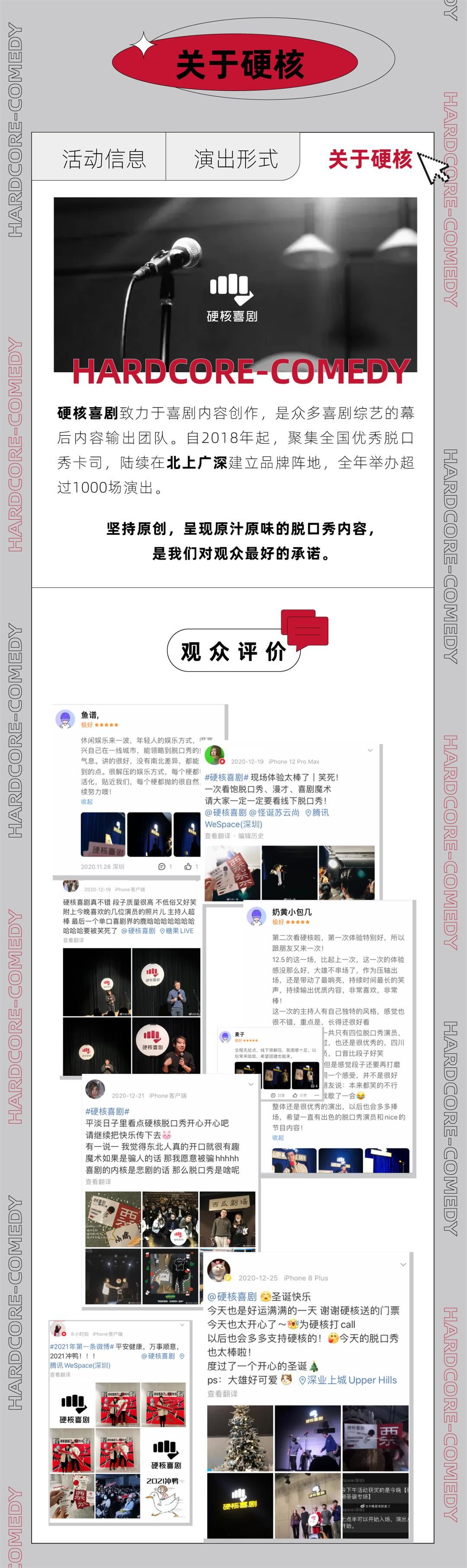 票务长图-上海(Dbrood)_03.jpg