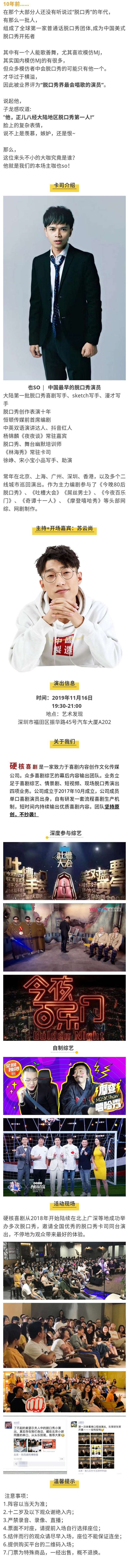 也so深圳 (2).jpg