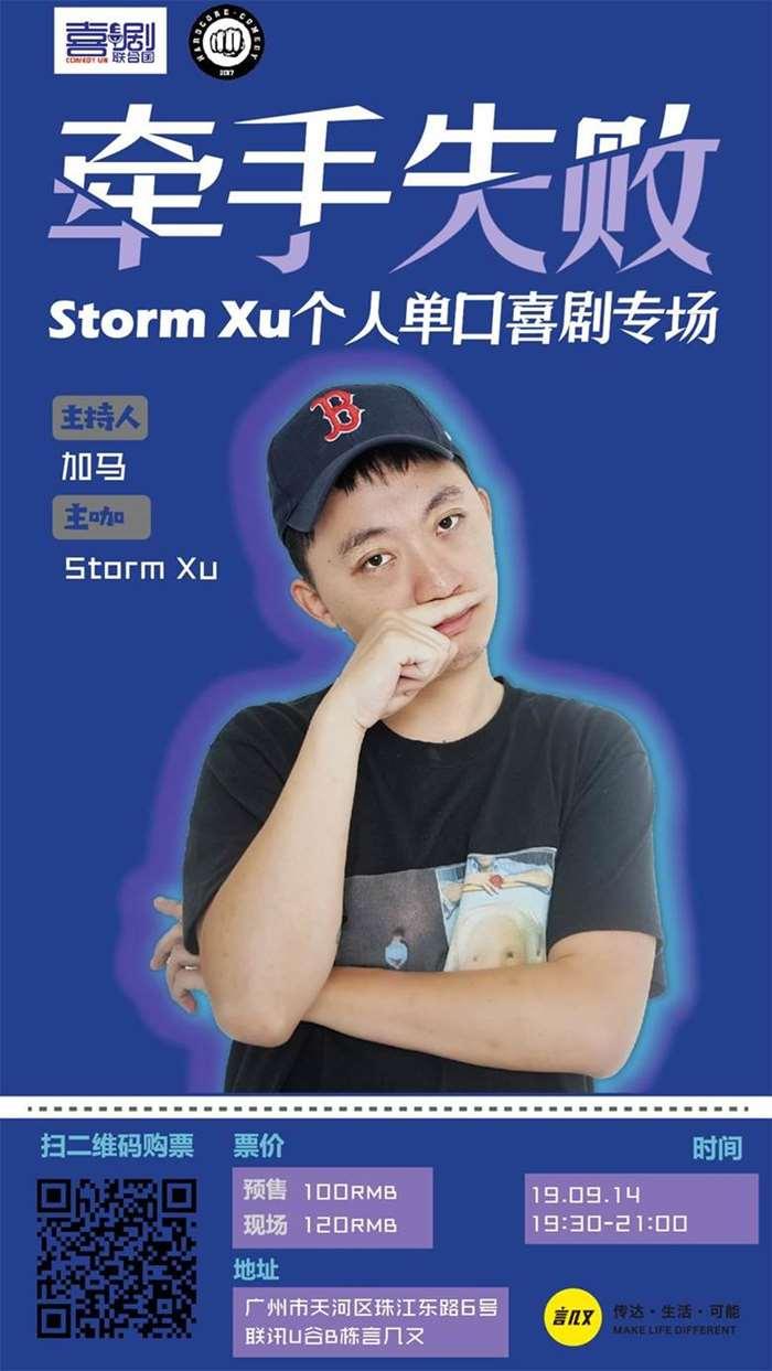 storm转曲-02.jpg