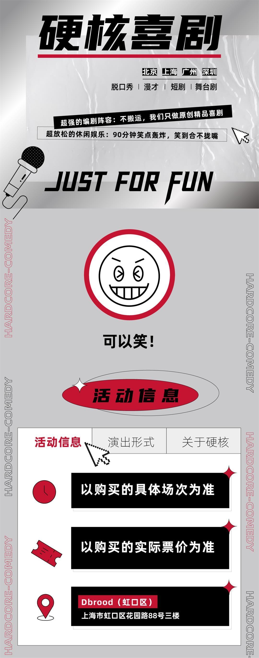 票务长图-上海(Dbrood)_01.jpg