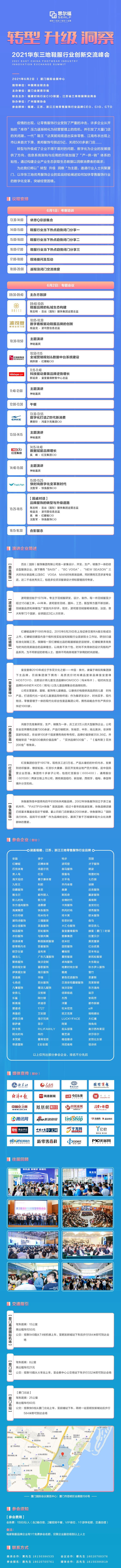 鞋服论坛宣传长图2021.04.21.jpg