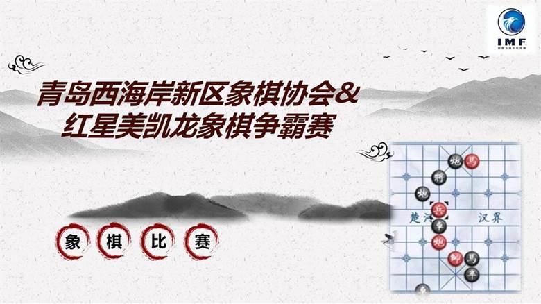 青岛西海岸新区象棋协会&红星美凯龙象棋争霸赛_01.jpg