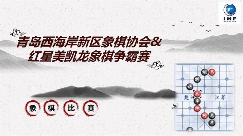 青岛西海岸新区象棋协会&红星美凯龙象棋争霸赛_22.jpg