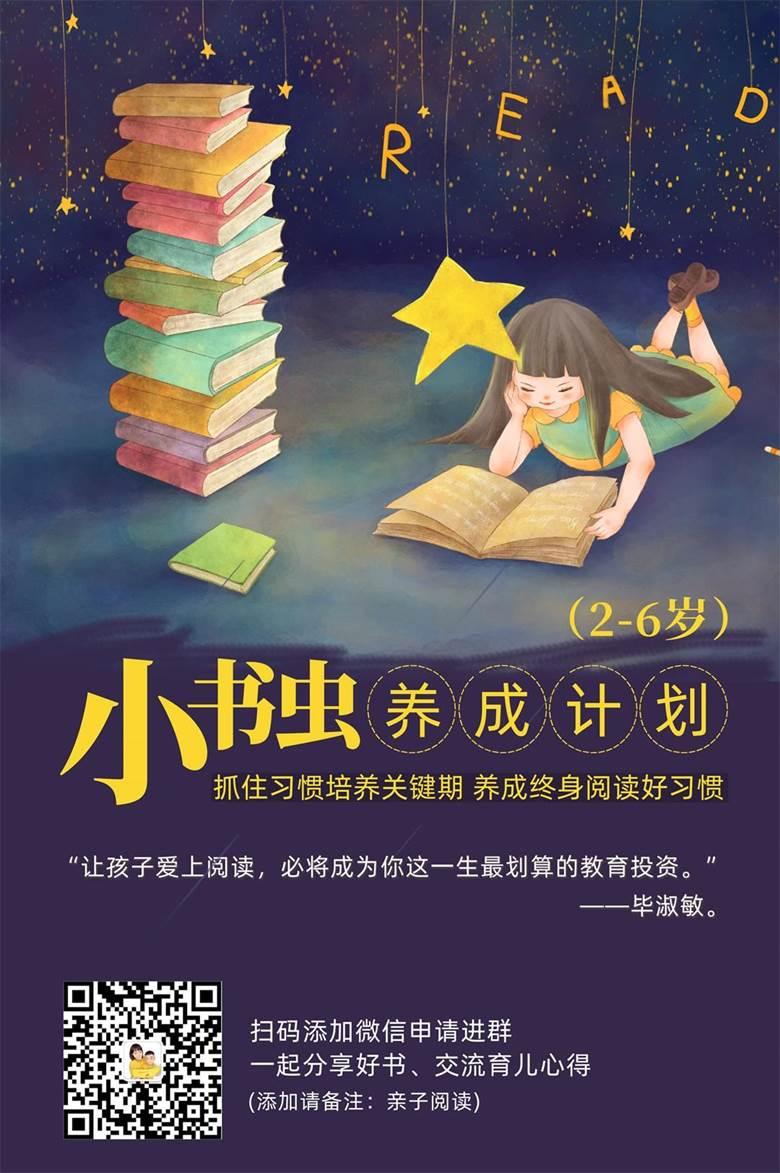 小书虫养成计划-海报.jpeg