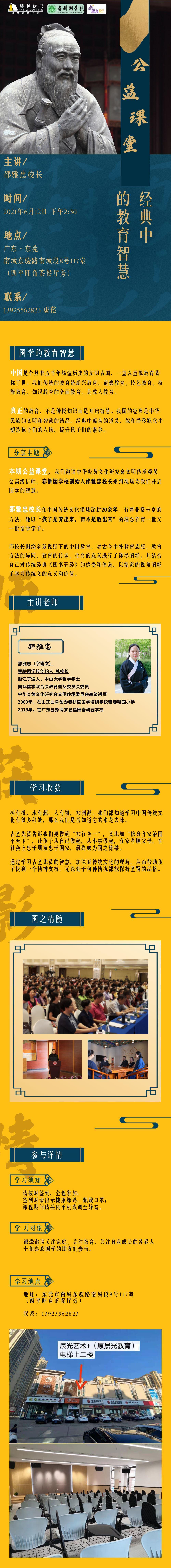 中国风国学长页邀请函长图.jpg