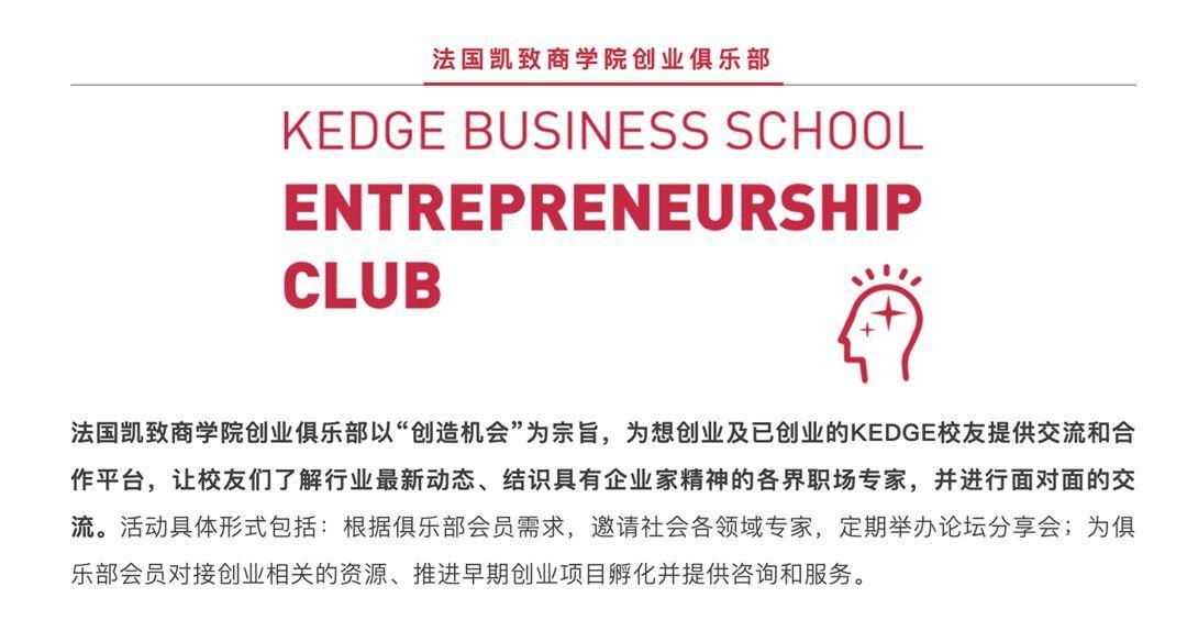 KEDGE创业俱乐部.png