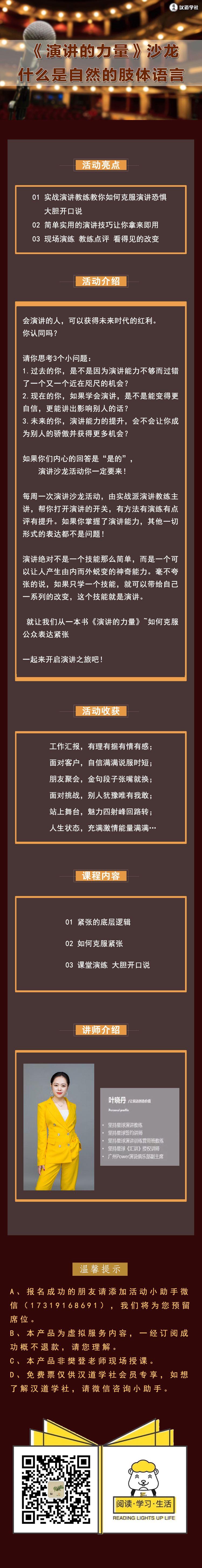 长图-汉道-演讲的力量-什么是自然的肢体语言-.jpg