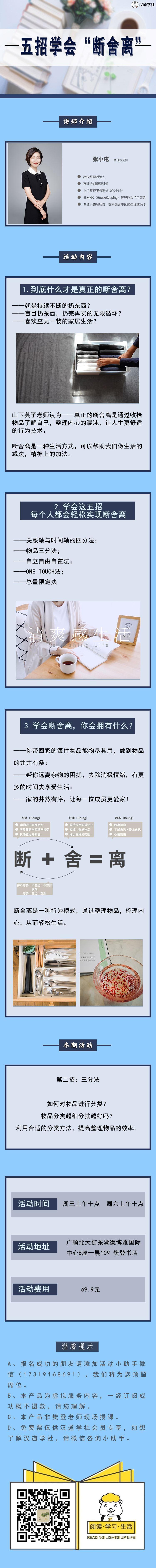 第二招长图【汉道X】.jpg