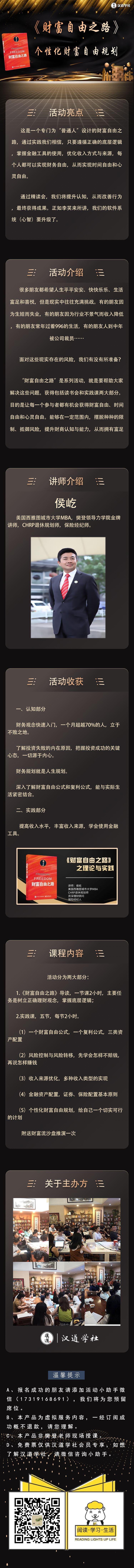 长-汉道-个性化财富自由规划.jpg