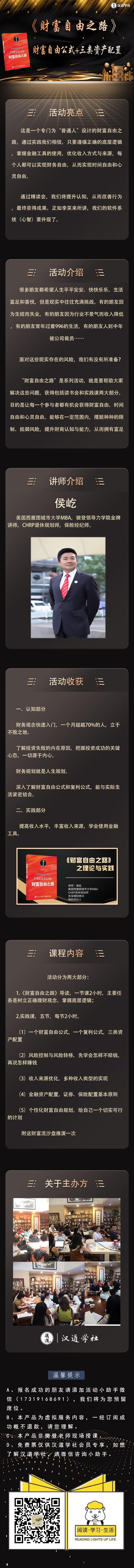 长-汉道-财富自由公式+三类资产配置.jpg