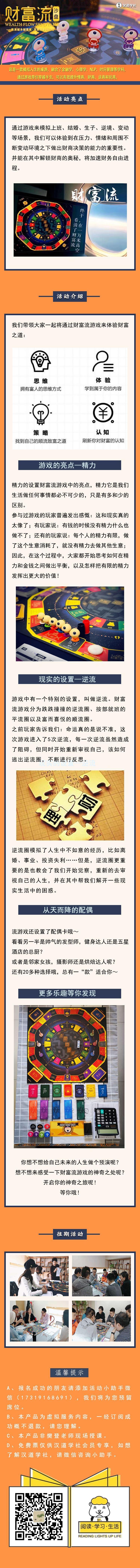 财富流长图2【汉道X】.jpg