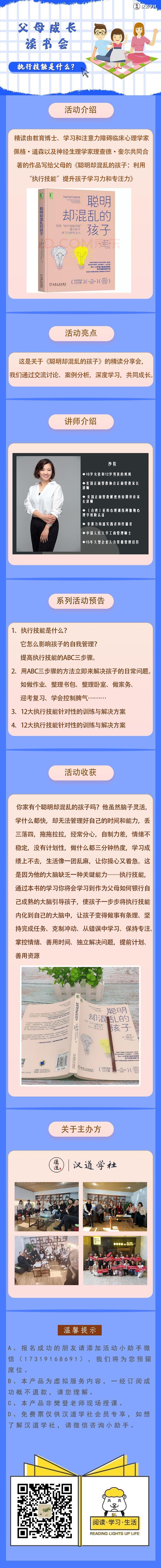 【长图】父母成长读书会-执行技能是什么?.jpg