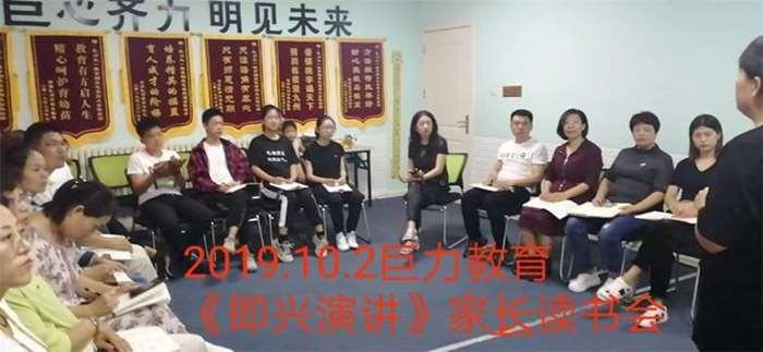 10月2日巨力教育.jpg