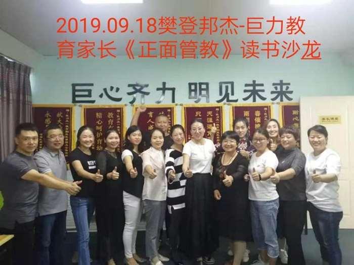 20190918巨力教育读书会.png