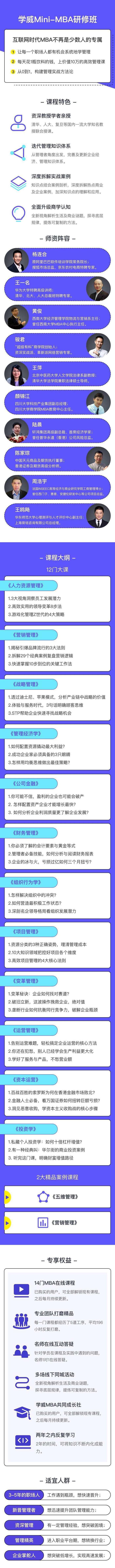 课程详情-小鹅通-去尾部.jpg