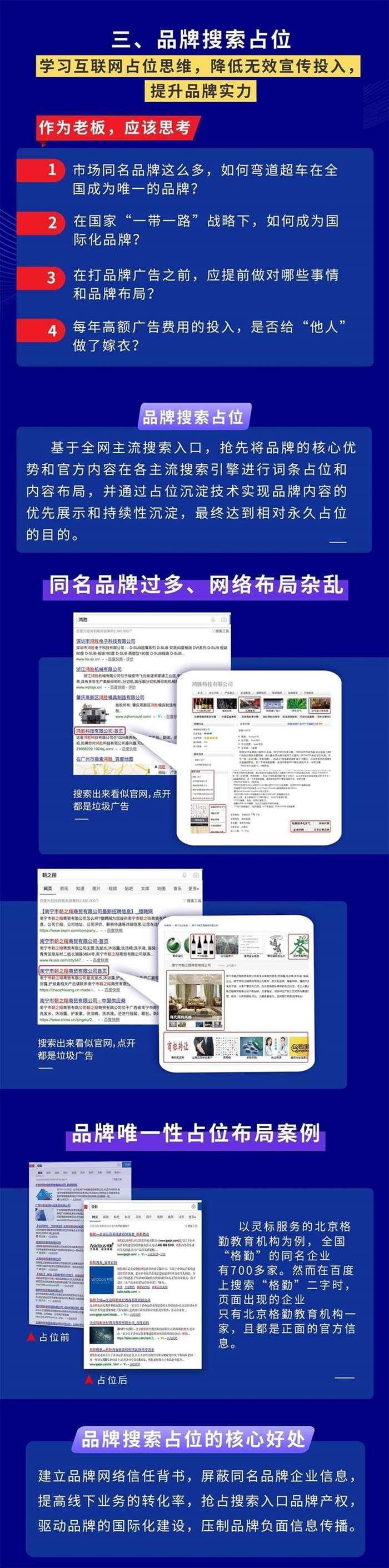 4灵标-品牌搜索占位.jpg