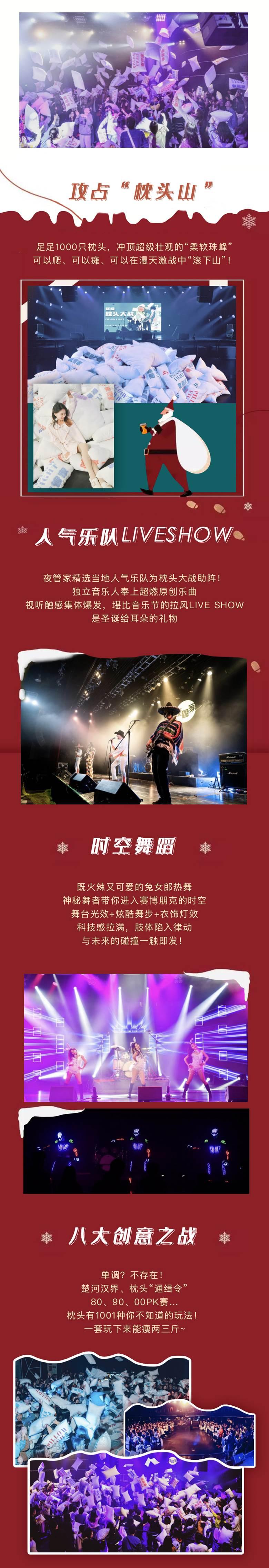 枕头大战长图文-2.jpg