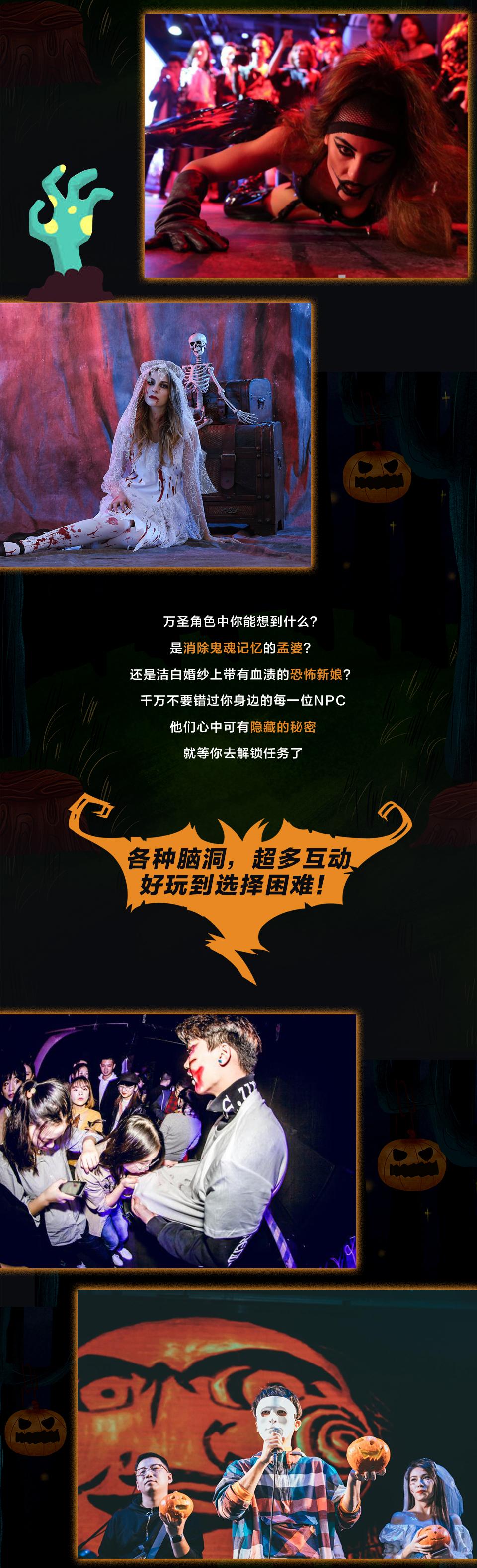 2021万圣节长图文22-终_06.jpg
