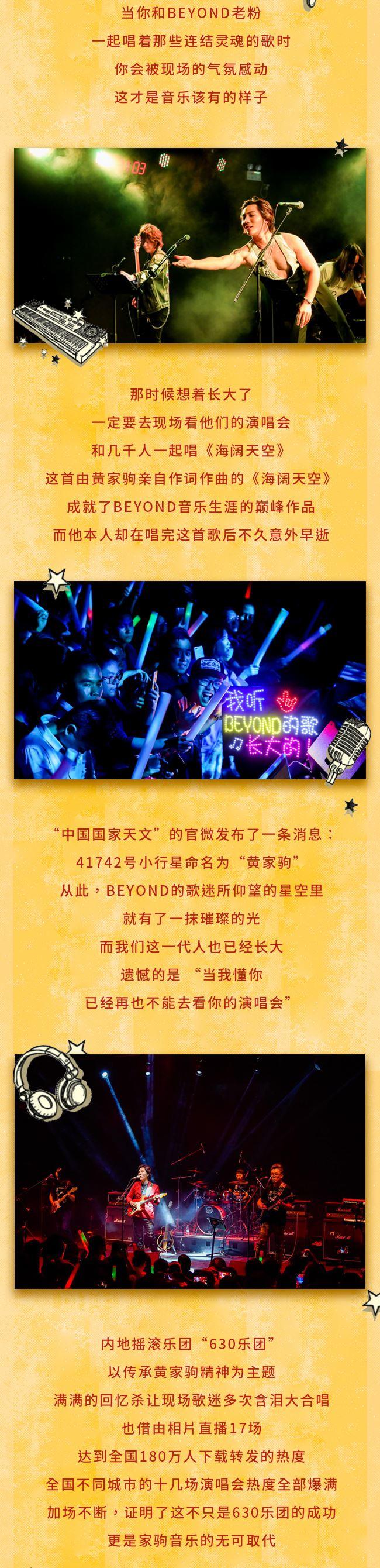 beyond合集长图文_03.jpg