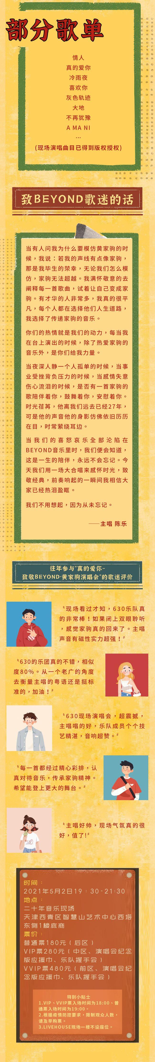 2021BEYOND长图文天津_04.jpg