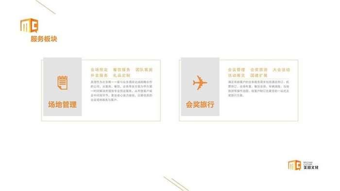 3_美澄文化简介(1)_09.png