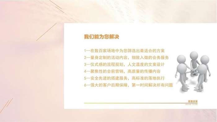 3_美澄文化简介(1)_06.png