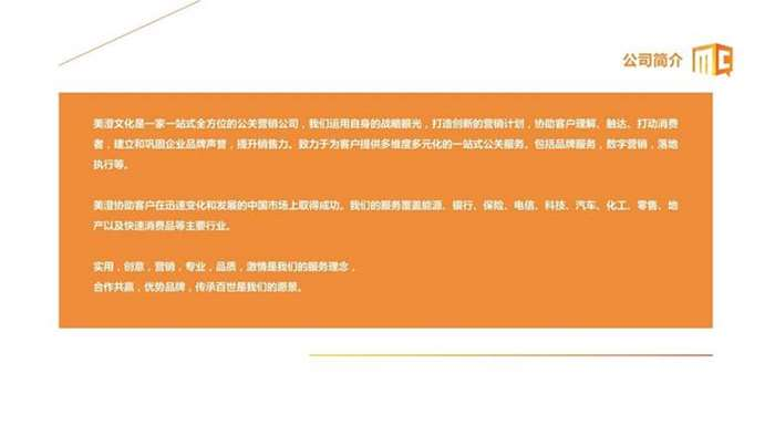 3_美澄文化简介(1)_02.png