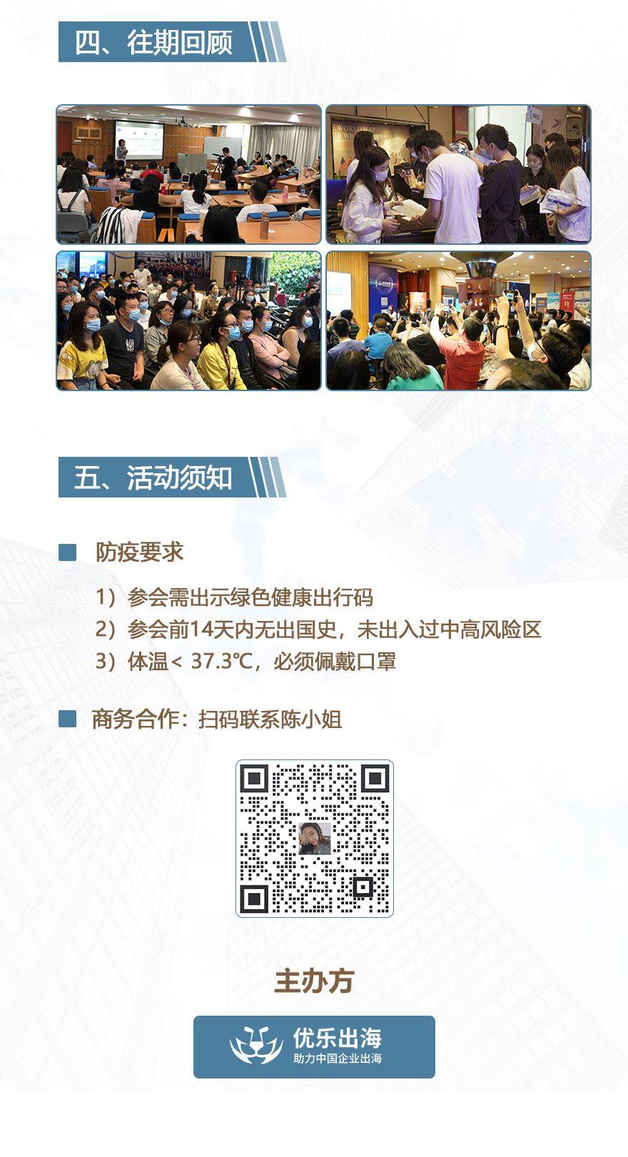 平台卖家转战独立站策略分享会详情页_05.jpg