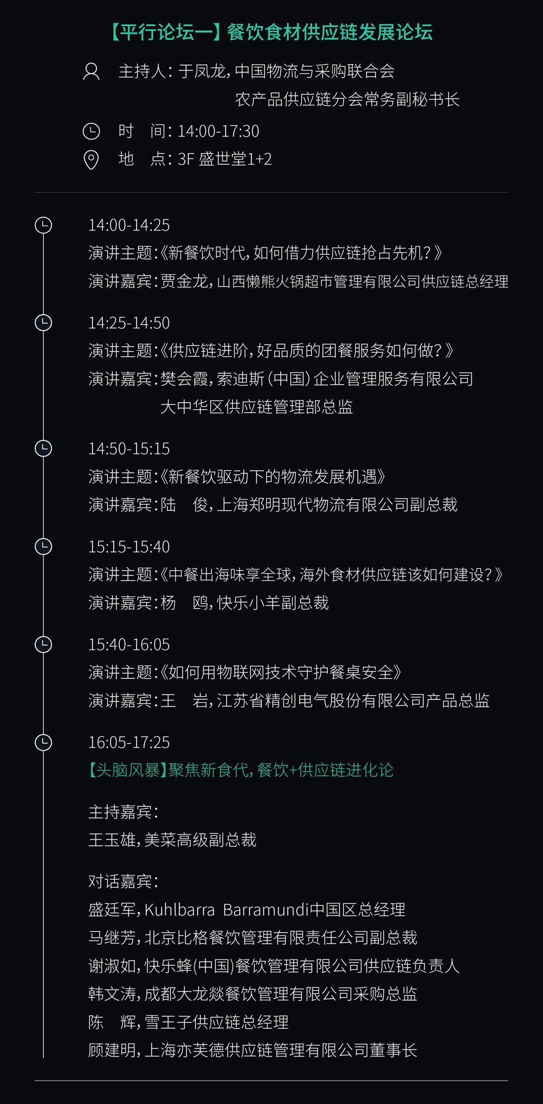 【20210511】议程长图_画板-1_04.png